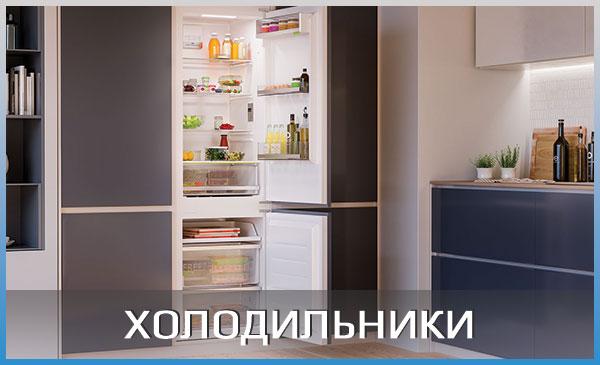 Холодильники Midea