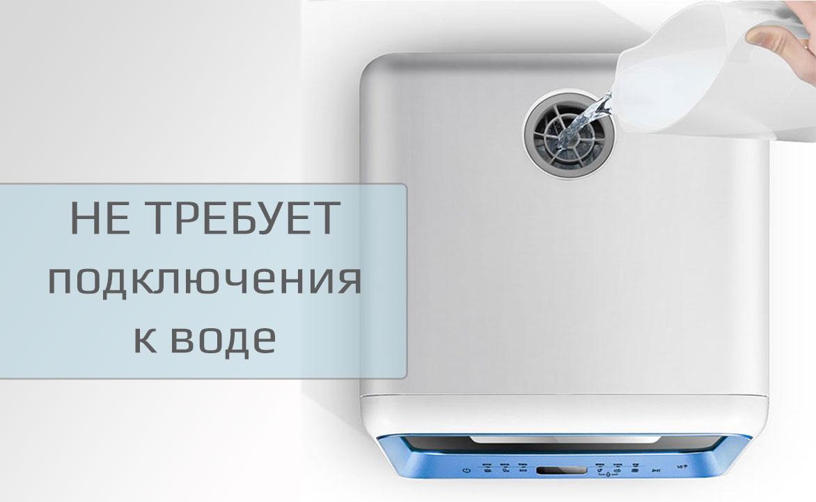 Посудомоечная машина компактная Midea MCFD42900G MINI