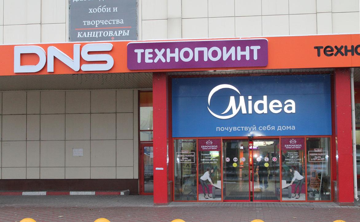 Midea Магазин в ТРЦ ФМ Симферополь